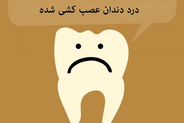 درد دندان عصب کشی شده
